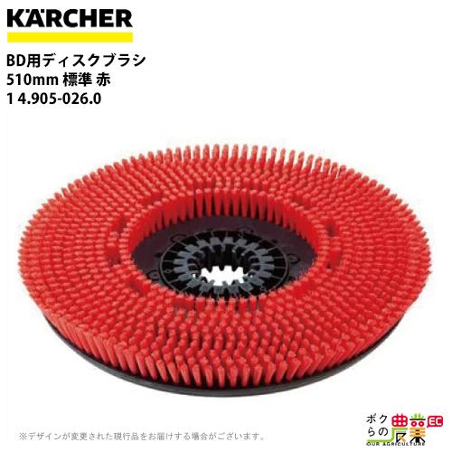 送料無料 ケルヒャー KAERCHER BD用ディスクブラシ 510mm 標準 赤 1 4.905-026.0床洗浄機用ブラシ