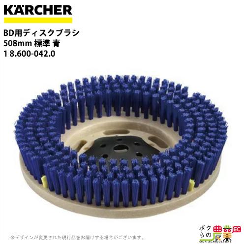 送料無料 ケルヒャー KAERCHER BD用ディスクブラシ 508mm 標準 青 1 8.600-042.0床洗浄機用ブラシ