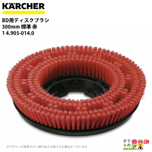 ケルヒャー BD用ディスクブラシ 300mm 標準 赤 1 4.905-014.0床洗浄機用ブラシ