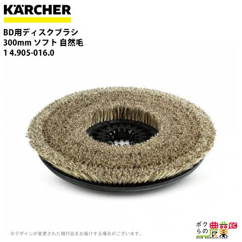 ケルヒャー BD用ディスクブラシ 300mm ソフト 自然毛 1 4.905-016.0[床洗浄機用ブラシ]