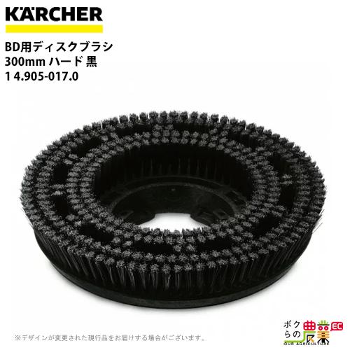 送料無料 ケルヒャー KAERCHER BD用ディスクブラシ 300mm ハード 黒 1 4.905-017.0床洗浄機用ブラシ