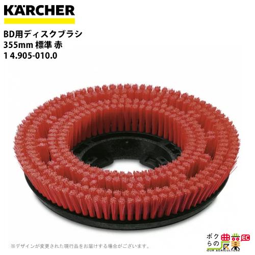ケルヒャー BD用ディスクブラシ 355mm 標準 赤 1 4.905-010.0床洗浄機用ブラシ