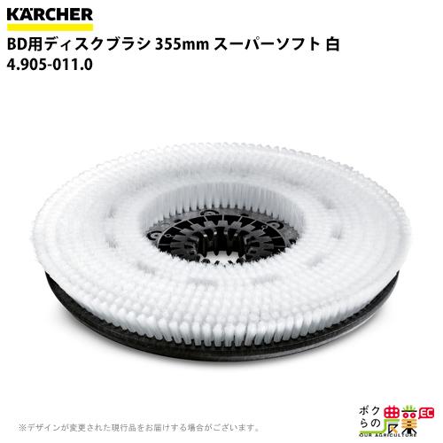 スーパーソフト 1 BD用ディスクブラシ 4.905-011.0床洗浄機用ブラシ 白 ケルヒャー 355mm