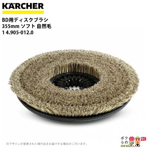 ケルヒャー BD用ディスクブラシ 355mm ソフト 自然毛 1 4.905-012.0床洗浄機用ブラシ