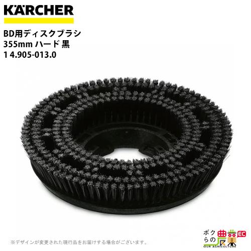 ケルヒャー オプションパーツ 送料無料 ケルヒャー KAERCHER BD用ディスクブラシ 355mm ハード 黒 1 4.905-013.0床洗浄機用ブラシ