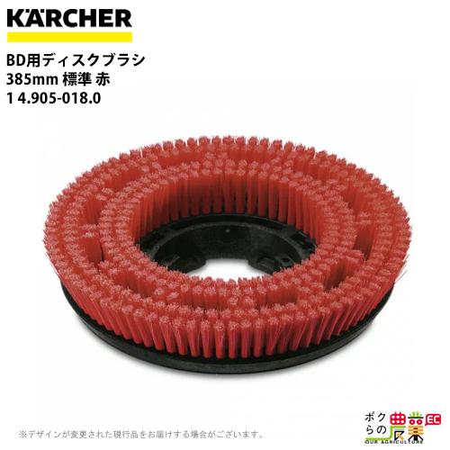 ケルヒャー BD用ディスクブラシ 385mm 標準 赤 1 4.905-018.0床洗浄機用ブラシ