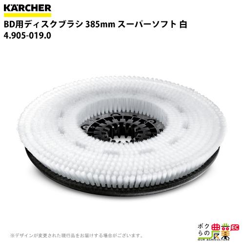 ケルヒャー オプションパーツ ケルヒャー BD用ディスクブラシ 385mm スーパーソフト 白 1 4.905-019.0床洗浄機用ブラシ
