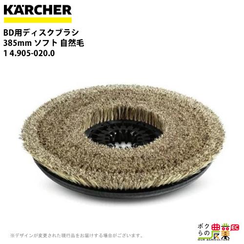 ケルヒャー BD用ディスクブラシ 385mm ソフト 自然毛 1 4.905-020.0床洗浄機用ブラシ