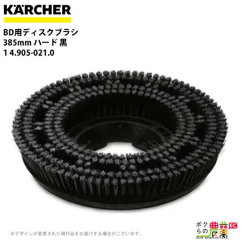 送料無料 ケルヒャー KAERCHER BD用ディスクブラシ 385mm ハード 黒 1 4.905-021.0床洗浄機用ブラシ