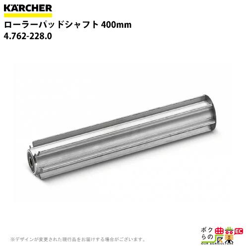 ケルヒャー ローラーパッドシャフト 400mm  1 4.762-228.0[床洗浄機用BR用ローラー関連]