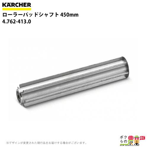 ケルヒャー ローラーパッドシャフト 450mm 1 4.762-413.0床洗浄機用BR用ローラー関連