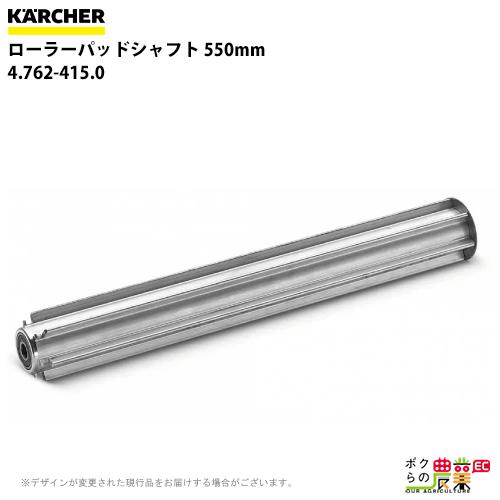 送料無料 ケルヒャー KAERCHER ローラーパッドシャフト 550mm 1 4.762-415.0床洗浄機用BR用ローラー関連