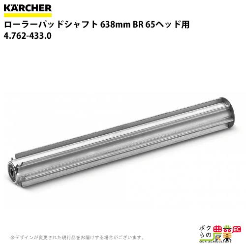 送料無料 ケルヒャー KAERCHER ローラーパッドシャフト 638mm BR 65ヘッド用 1 4.762-433.0床洗浄機用BR用ローラー関連