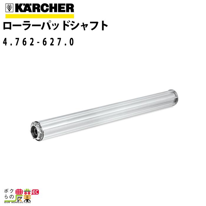 送料無料 ケルヒャー KAERCHER ローラーパッドシャフト 700mm BR 75ヘッド用 1 4.762-434.0床洗浄機用BR用ローラー関連