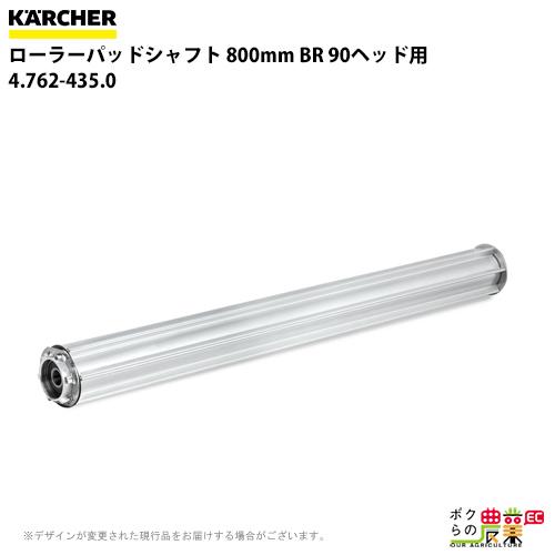 送料無料 ケルヒャー KAERCHER ローラーパッドシャフト 800mm BR 90ヘッド用 1 4.762-435.0床洗浄機用BR用ローラー関連