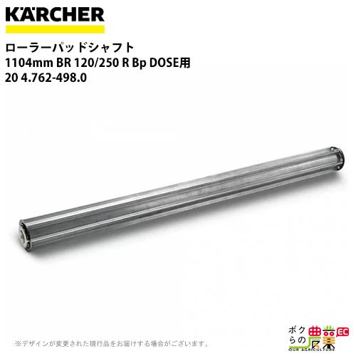送料無料 ケルヒャー KAERCHER ローラーパッドシャフト 1104mm BR 120/250 R Bp DOSE用 20 4.762-498.0床洗浄機用BR用ローラー関連