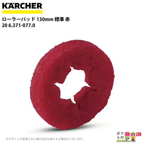 ケルヒャー ローラーパッド 130mm 標準 赤 20 6.371-077.0床洗浄機用BR用ローラー関連