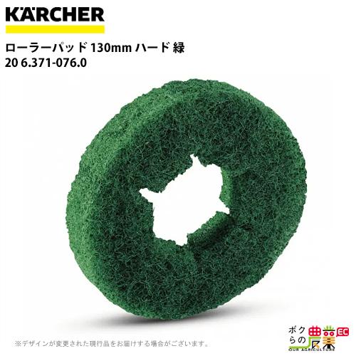 ケルヒャー ローラーパッド 130mm ハード 緑 20 6.371-076.0[床洗浄機用BR用ローラー関連]