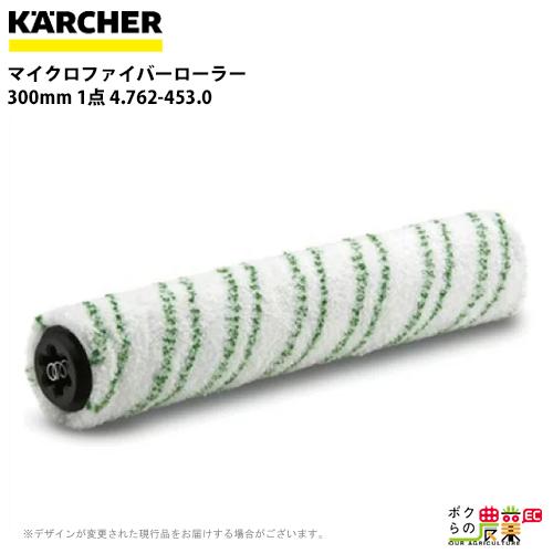 ケルヒャー マイクロファイバーローラー 300mm 1点 4.762-453.0 床洗浄機に適合