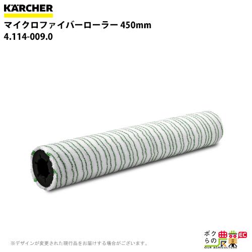 ケルヒャー マイクロファイバー 450mm 1 4.114-009.0床洗浄機用BR用ローラー関連