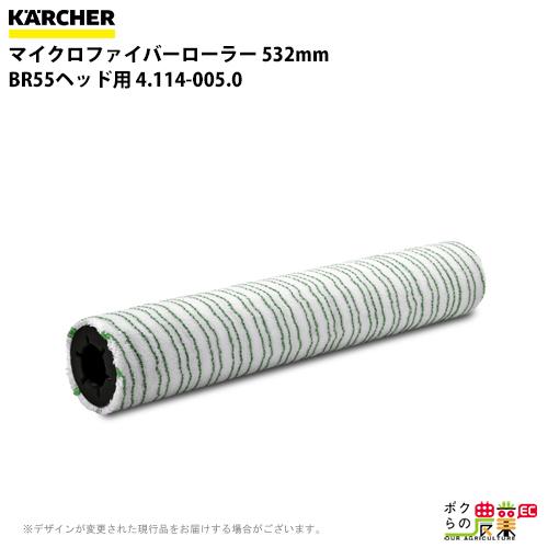 ケルヒャー マイクロファイバー 532mm BR 55ヘッド用 14 1 4.114-005.0床洗浄機用BR用ローラー関連