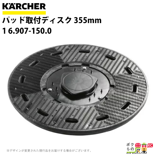 ケルヒャー パッド取付ディスク 355mm 1 6.907-150.0床洗浄機用BR用ディスク関連