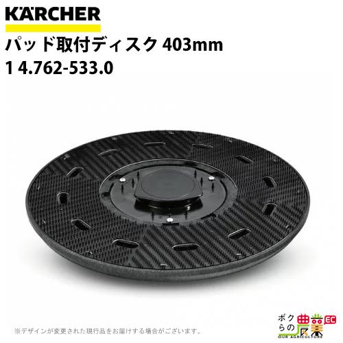 送料無料 ケルヒャー KAERCHER パッド取付ディスク 403mm 1 4.762-533.0床洗浄機用BR用ディスク関連