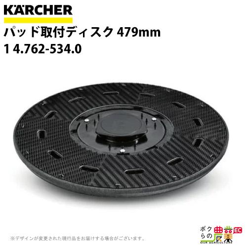 送料無料 ケルヒャー KAERCHER パッド取付ディスク 479mm 1 4.762-534.0床洗浄機用BR用ディスク関連