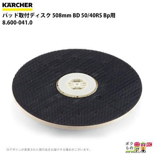 ケルヒャー パッド取付ディスク 508mm BD 50/40RS Bp用 1 8.600-041.0[床洗浄機用BR用ディスク関連]