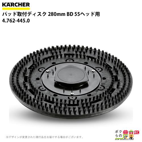 ケルヒャー パッド取付ディスク 280mm BD 55ヘッド用 1 4.762-445.0床洗浄機用BR用ディスク関連
