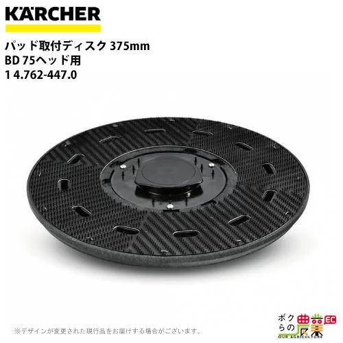 ケルヒャー パッド取付ディスク 375mm BD 75ヘッド用 1 4.762-447.0床洗浄機用BR用ディスク関連