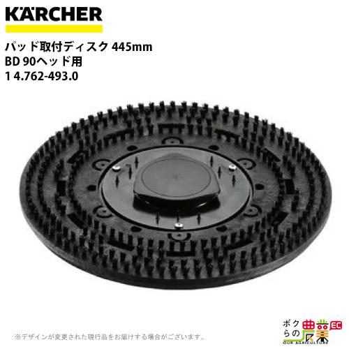 送料無料 ケルヒャー KAERCHER パッド取付ディスク 445mm BD 90ヘッド用 1 4.762-493.0床洗浄機用BR用ディスク関連