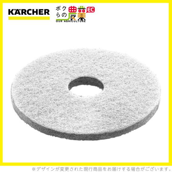 送料無料 ケルヒャー KAERCHER ディスクパッド 306mm ダイヤモンドパッド粗目 白 5 6.371-248.0床洗浄機用BR用ディスク関連