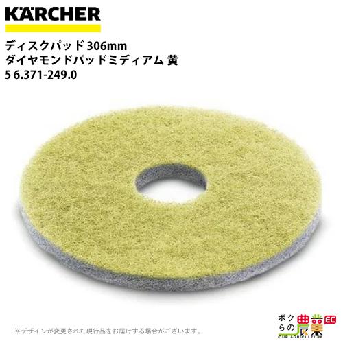 送料無料 ケルヒャー KAERCHER ディスクパッド 306mm ダイヤモンドパッドミディアム 黄 5 6.371-249.0床洗浄機用BR用ディスク関連