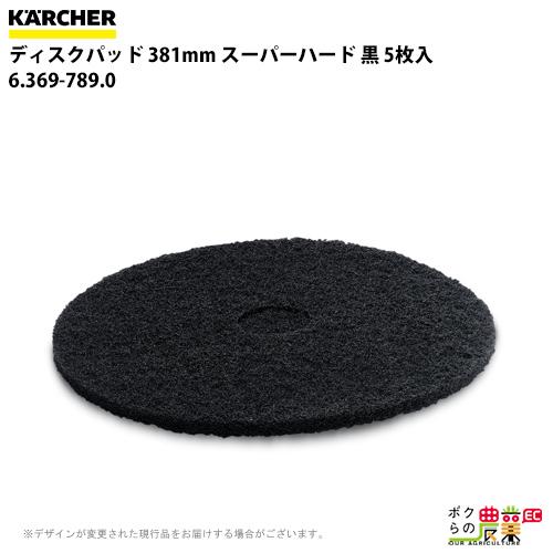 ケルヒャー ディスクパッド 381mm スーパーハード 黒 5 6.369-789.0床洗浄機用BR用ディスク関連