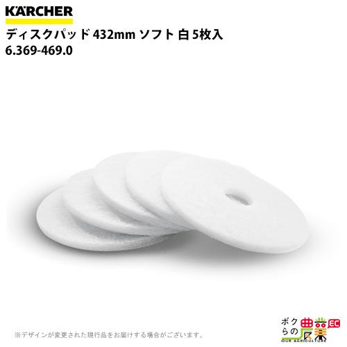 ケルヒャー ディスクパッド 432mm ソフト 白 5 6.369-469.0[床洗浄機用BR用ディスク関連]