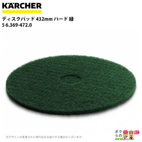 ケルヒャー ディスクパッド 432mm ハード 緑 5 6.369-472.0床洗浄機用BR用ディスク関連