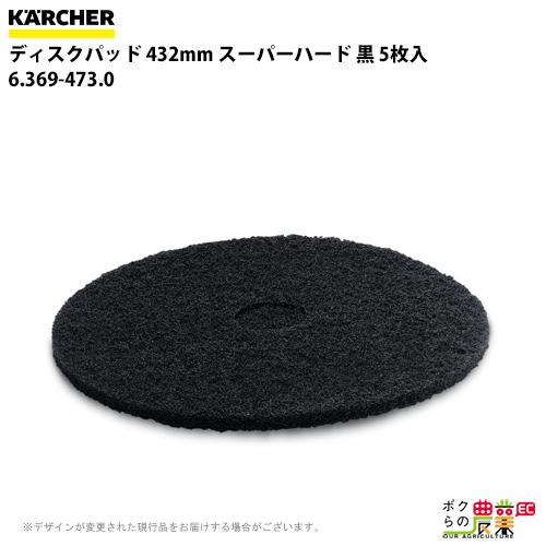 ケルヒャー ディスクパッド 432mm スーパーハード 黒 5 6.369-473.0床洗浄機用BR用ディスク関連