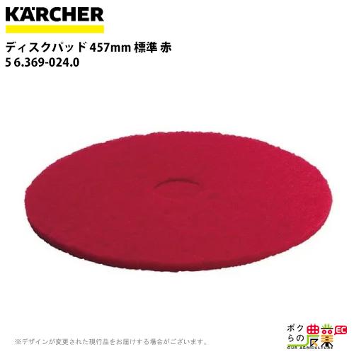 ケルヒャー ディスクパッド 457mm 標準 赤 5 6.369-024.0床洗浄機用BR用ディスク関連