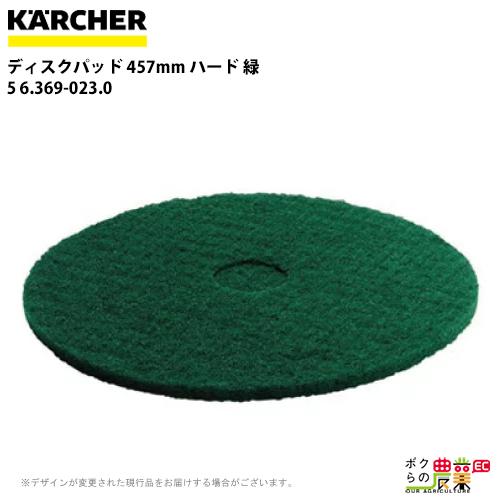 ケルヒャー ディスクパッド 457mm ハード 緑 5 6.369-023.0床洗浄機用BR用ディスク関連