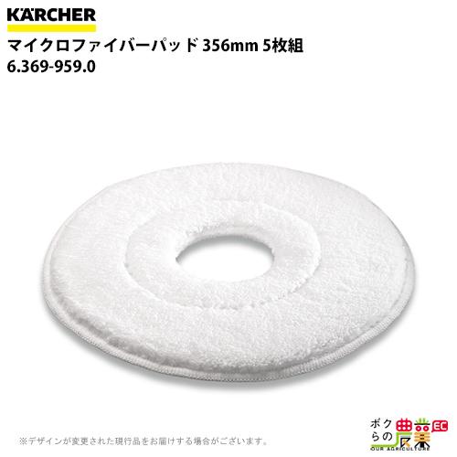 ケルヒャー マイクロファイバーパッド 356mm 5枚組 6.369-959.0 床洗浄機に適合