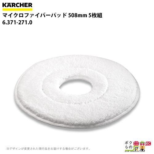 【送料無料】 ケルヒャー / KAERCHER マイクロファイバー 508mm 5 6.371-271.0[床洗浄機用BR用ディスク関連]