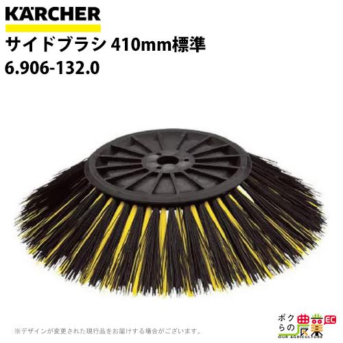 ケルヒャー サイドブラシ 410mm標準 6.906-132.0スイーパー用サイドブラシ用品