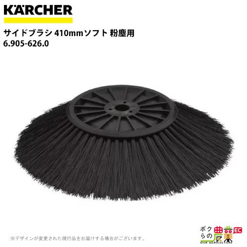 ケルヒャー サイドブラシ 410mmソフト 粉塵用 6.905-626.0スイーパー用サイドブラシ用品