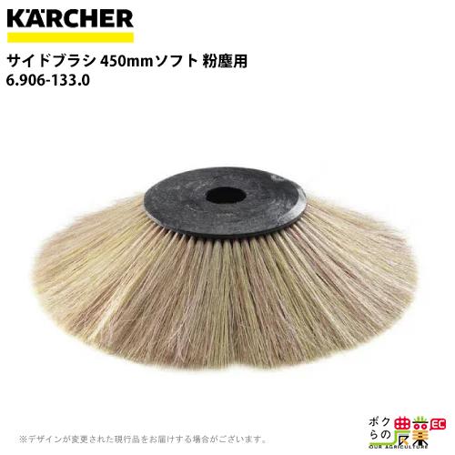 ケルヒャー サイドブラシ 450mmソフト 粉塵用 6.906-133.0スイーパー用サイドブラシ用品