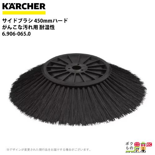 ケルヒャー サイドブラシ 450mmハード がんこな汚れ用 耐湿性 6.906-065.0スイーパー用サイドブラシ用品