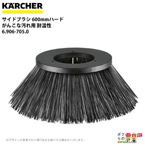 ケルヒャー サイドブラシ 600mmハード がんこな汚れ用 耐湿性 6.906-705.0スイーパー用サイドブラシ用品