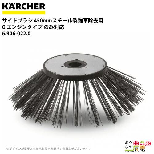 送料無料 ケルヒャー KAERCHER サイドブラシ 450mmスチール製雑草除去用 G エンジンタイプ のみ対応 6.906-022.0スイーパー用サイドブラシ用品