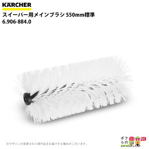 ケルヒャー メインブラシ 550mm標準 6.906-884.0スイーパー用メインブラシ用品