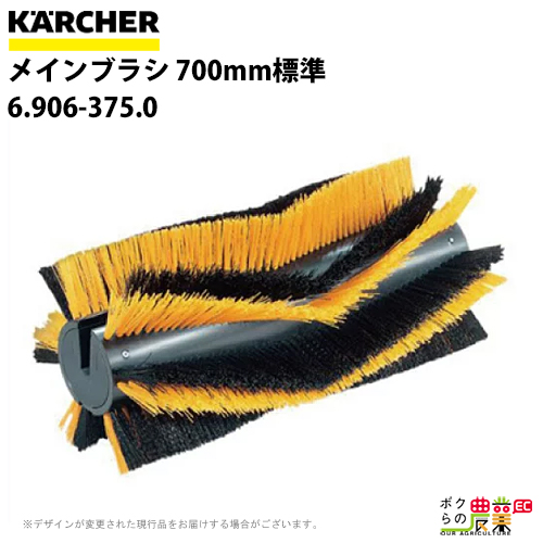 送料無料 ケルヒャー KAERCHER メインブラシ 700mm標準 6.906-375.0スイーパー用メインブラシ用品
